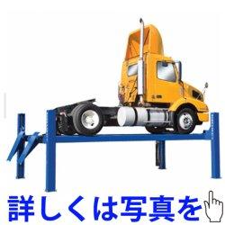 画像1: 【BEND PAK】 【バス・トラック用リフト】ベントパック 12.2トン・4柱カーリフト(単相200V仕様)