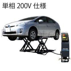 画像1: 【SKTOKI】クイック シザーリフト 3t セーフティロック付 単相200V仕様 【1年保証】
